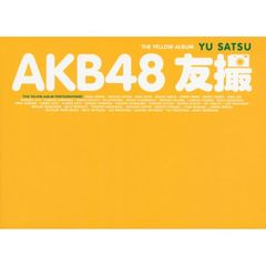 AKB48友撮THE YELLOW ALBUM
