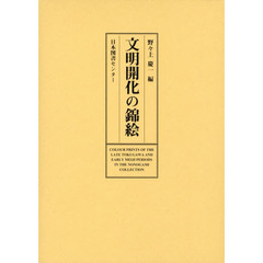 文明開化の錦絵 COLOUR PRINTS OF THE LATE TOKUGAWA AND EARLY MEIJI PERIODS IN THE NONOGAMI CO?