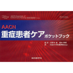 AACN重症患者ケアポケットブック