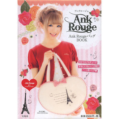 Ank Rouge バッグBOOK