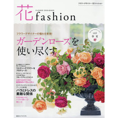 FLOWER DESIGNER 花fashion vol.6(2015Spring Summer)