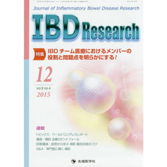 IBD Research Journal of Inflammatory Bowel Disease Research vol.9no.4(2015-12)