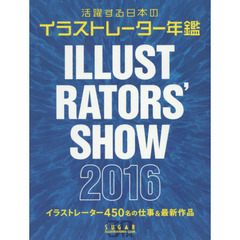 ILLUSTRATORS' SHOW 2016