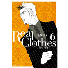 Real Clothes 6