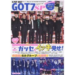 K-POP NEXT GOT7 SP 完全保存版