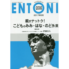 ENTONI Monthly Book No.206(2017年5月)