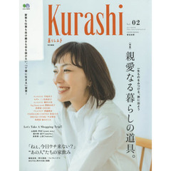Kurashi Vol.02(2017WINTER)