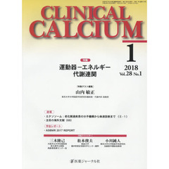CLINICAL CALCIUM Vol.28No.1(2018-1)