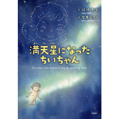 満天星になったちいちゃん Chi-chan,who became a sky of sparkling stars