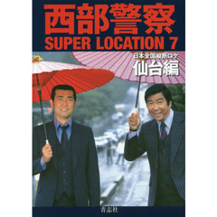 西部警察SUPER LOCATION 7