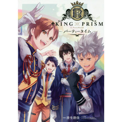 KING OF PRISM by PrettyRhythm ―パーティータイム―