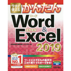 Word&Excel2019