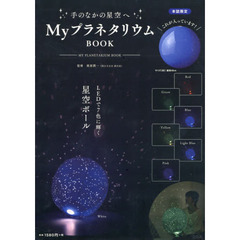 MyプラネタリウムボールBOOK