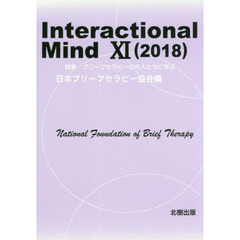 Interactional Mind 11(2018)