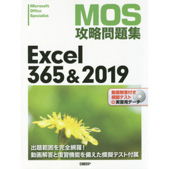 MOS攻略問題集Excel 365&2019 Microsoft Office Specialist