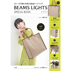 BEAMS LIGHTS SPECIAL BOOK (ブランドブック)