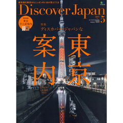 Discover Japan 2017年5月号