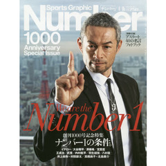 SportsGraphic Number 2020年4月16日号