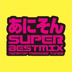 あにそん SUPER BEST MIX ~NONSTOP PREMIER TUNES~