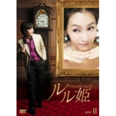 ルル姫 DVD-BOX II(DVD)