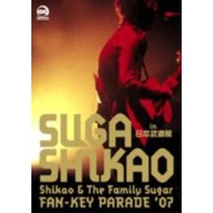 スガシカオ/Shikao & Family Sugar ~FAN-KEY PARADE '07~ in 日本武道館 <初回限定生産>