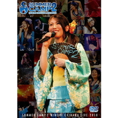 茅原実里/SUMMER CAMP2 LIVE(DVD)