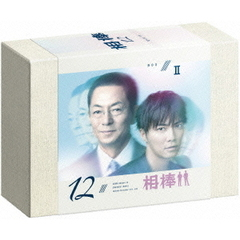 相棒 season 12 DVD-BOX II(DVD)