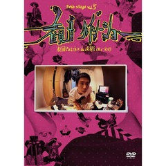 Patch stage vol.5 「観音クレイジーショー」DVD