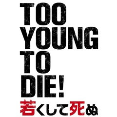 TOO YOUNG TO DIE!若くして死ぬ DVD 通常版