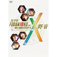 風男塾/FUDAN10KU LIVE 10th ANNIVERSARY in 野音