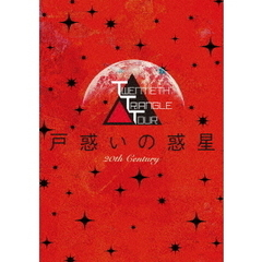 20th Century/TWENTIETH TRIANGLE TOUR 戸惑いの惑星<初回生産限定盤>DVD+CD<特典無し>(DVD)