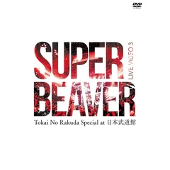 SUPER BEAVER/LIVE VIDEO 3 Tokai No Rakuda Special at 日本武道館