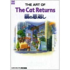 THE ART OF The Cat Returns 猫の恩返し