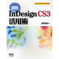 図解InDesign CS3活用術