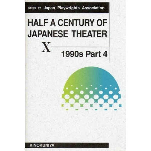 HALF A CENTURY OF JAPANESE THEATER 10 1990s Part4