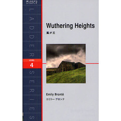 Wuthering Heights―嵐が丘 (ラダーシリーズ)  Level 4(2000‐word)