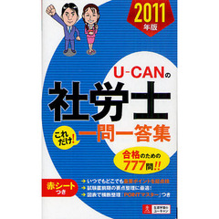 U-CANの社労士これだけ!一問一答集 2011年版