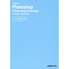 Adobe Photoshop/Photoshop Extendedデザインリファレンス for CS5/CS4/CS3