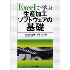 Excelで学ぶ生産加工ソフトウェアの基礎
