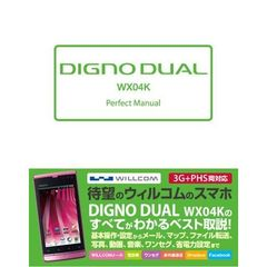 DIGNO DUAL WX04K Perfect Manual
