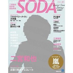 SODA Special Issue 大人女子のためのENTERTAINMENT VISUAL MAGAZINE 〔2013〕Spring