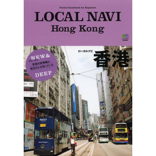 LOCAL NAVI Hong Kong