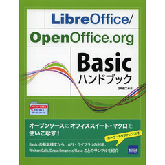 LibreOffice/OpenOffice.org Basicハンドブック