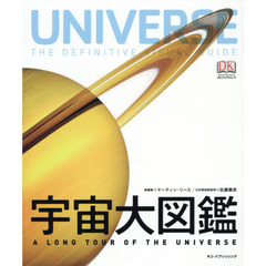 宇宙大図鑑 A LONG TOUR OF THE UNIVERSE