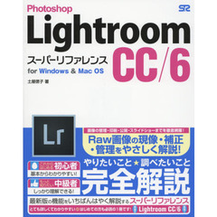 Photoshop Lightroom CC/6スーパーリファレンス for Windows & Mac OS