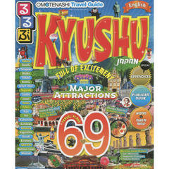 KYUSHU JAPAN English
