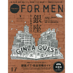 Hanako FOR MEN Vol.17