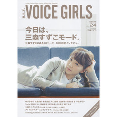 B.L.T. VOICE GIRLS VOL.24