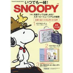 PEANUTS BRAND MOOK いつでも一緒! SNOOPY (集英社ムック)