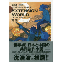 Extension World 2